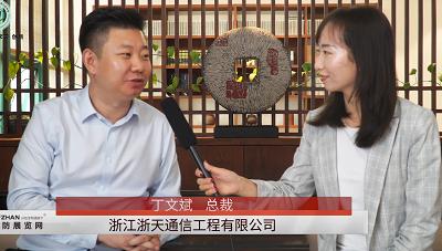 2019智能安防工程師大會 浙江浙天通信工程有限公司