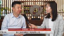 2019智能安防工程师大会 浙江浙天通信工程有限公司