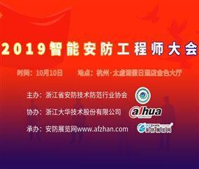2019智能安防工程师大会1