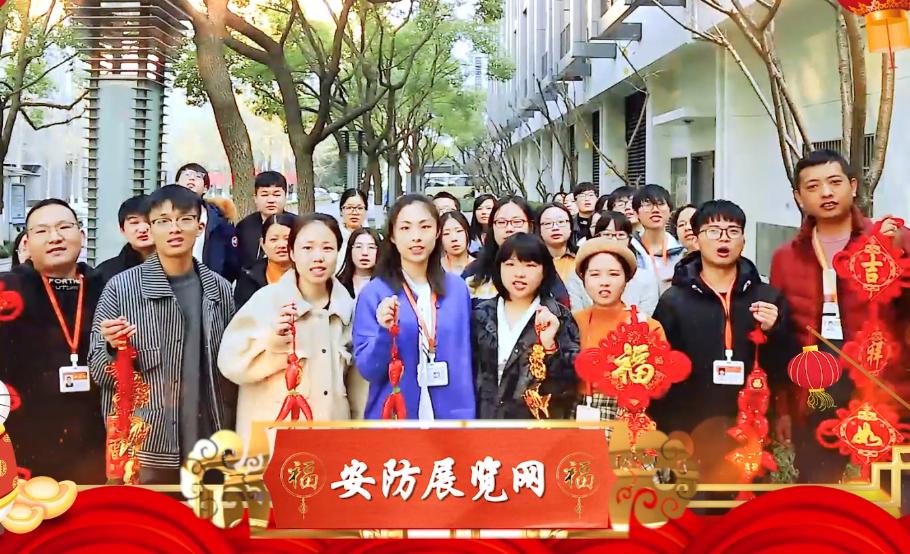 安防展●览网恭祝2020新春快乐