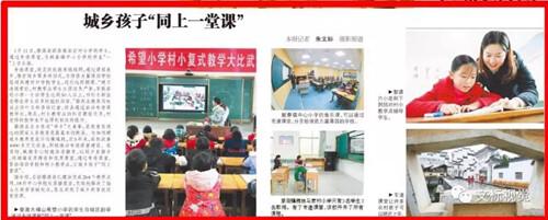 """华平""""在线课堂系统"""" 照亮城乡教育之路"""