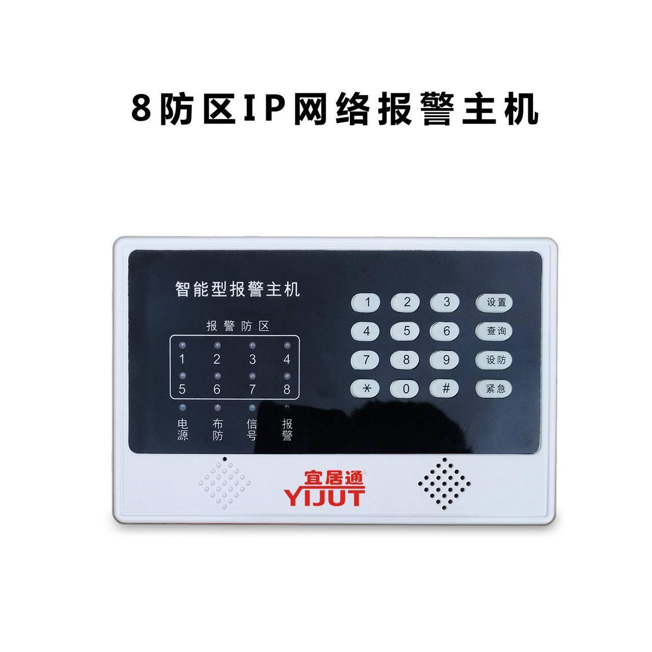 8防區IP網絡報警主機新品上市