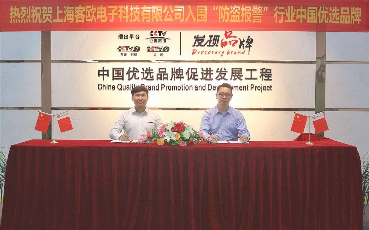 上海客欧电子科技有限公司