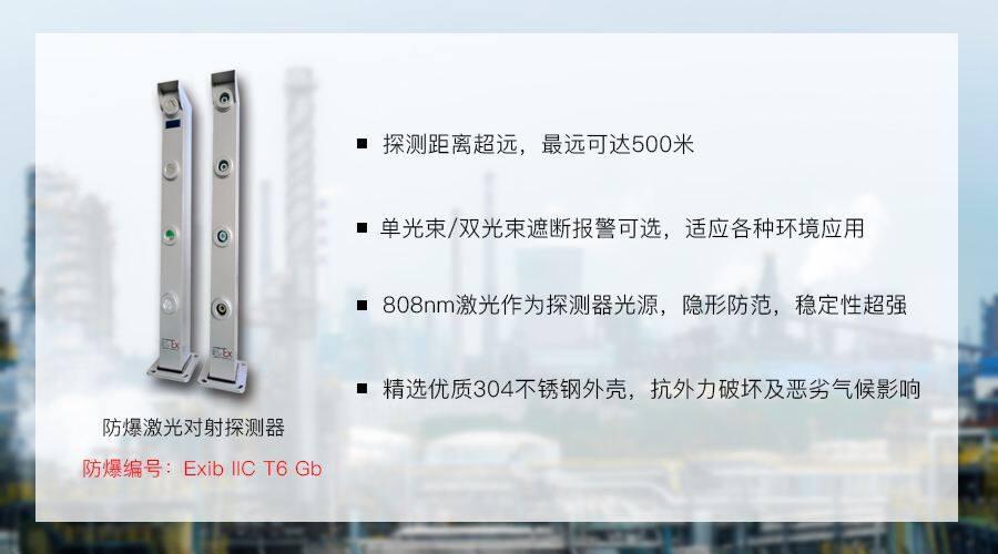 客欧安防-防爆激光对射探测器