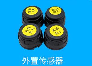 镖神胎压传感器配套GPS定位器实现胎压监测功能