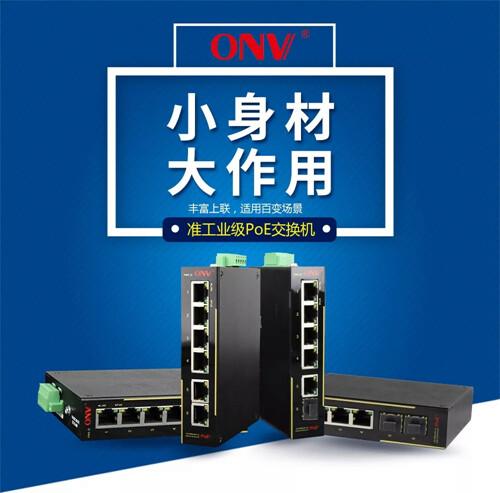 小身材大能耐 ONV准工业PoE交换
