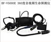 BF-V5000E多功能音视频生命探测仪