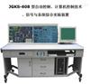 自動控制信號與系統綜合實驗裝置